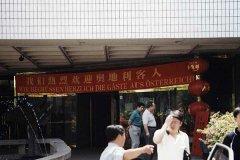 china_22.jpg